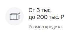 Кредит для клиентов